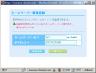 ネームサーバー新規登録