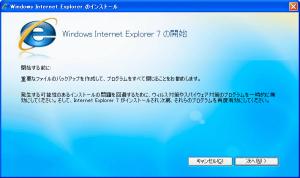 IE7のインストール 0