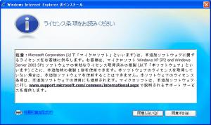 IE7のインストール 1