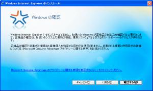 IE7のインストール 2