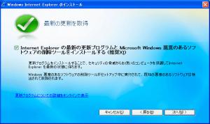 IE7のインストール 3