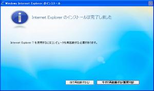 IE7のインストール 5