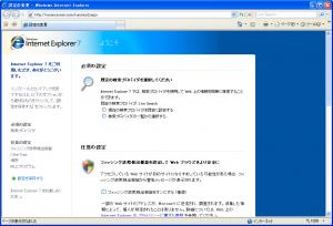 IE7の初期設定