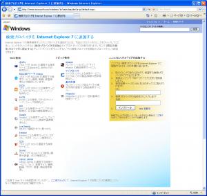 IE7の初期設定(検索エンジン)
