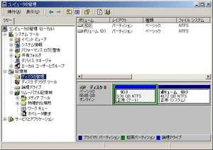 ディスク交換後の管理画面