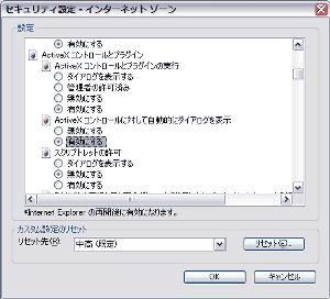 インターネットオプションの設定変更