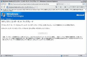 情報バーからActiveXコントロールの実行を許可