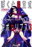 ぼくと魔女式アポカリプス〈3〉 Nightmare Crimson Form