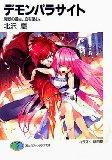 デモンパラサイト―魔獣の姫は、血を望む。