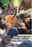 Fate/Zero〈3〉-散りゆく者たち-