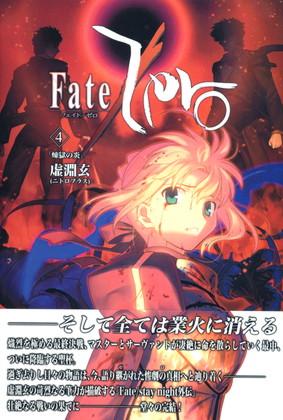 Fate/Zero 4 煉獄の炎