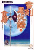 書剣恩仇録〈2〉乾隆帝の秘密
