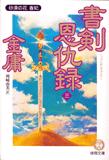 書剣恩仇録〈3〉砂漠の花香妃