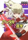 アンダカの怪造学IX Hyper SamuraiSoul