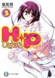 H+P(3) ―ひめぱら―