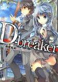 D-breaker