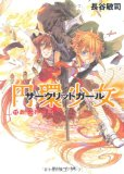円環少女 (11)新世界の門