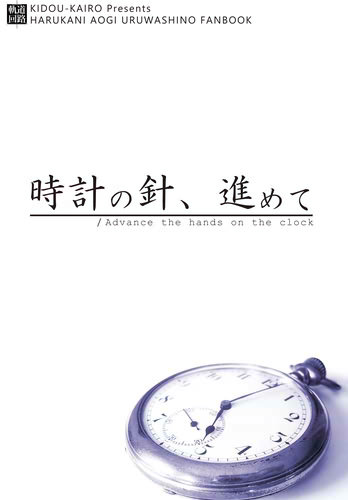 時計の針、進めて 表紙