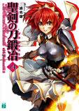 聖剣の刀鍛冶 #14 Valbanill 2