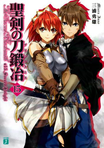 聖剣の刀鍛冶 #15 Sacred Knight 書影大