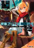 斉藤アリスは有害です。 (2) ~あなたが未来の魔王です~