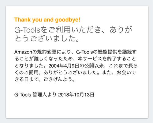 G-Tools 閉鎖のお知らせ