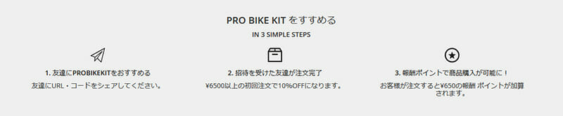 ProBikeKit 初利用割引サービス