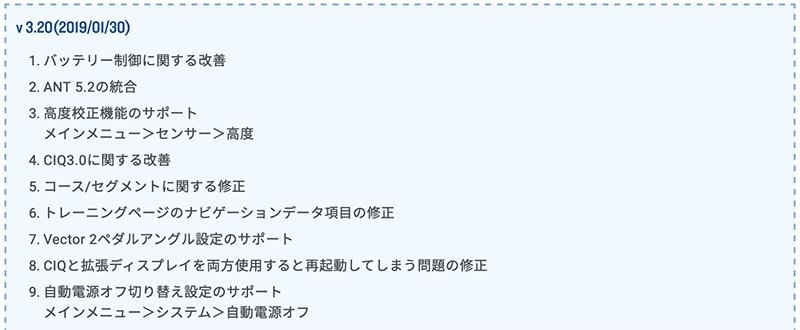 Edge130更新履歴