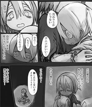 メイドインアビス(8)より 温かな闇