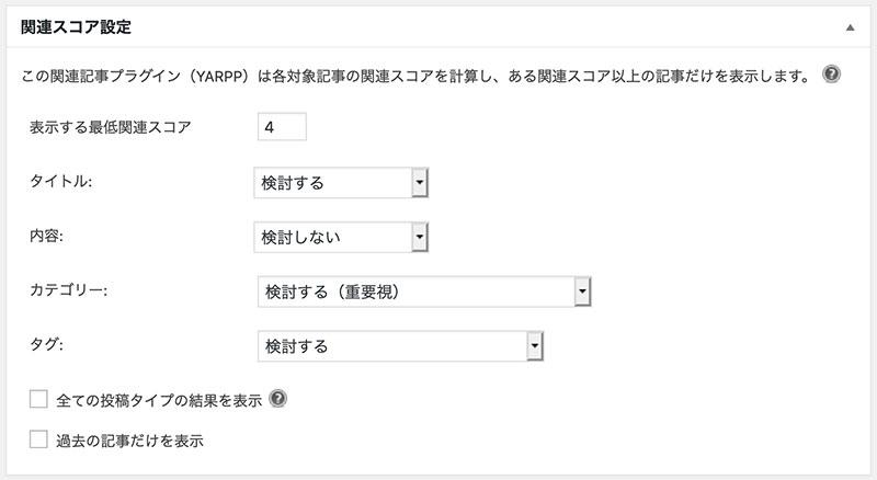 YARPP スコア設定