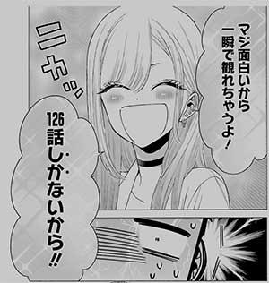 その着せ替え人形は恋をする(3) より 126話【しか】ないから!