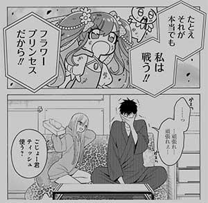 その着せ替え人形は恋をする(3) より 頑張れフラワープリンセス!