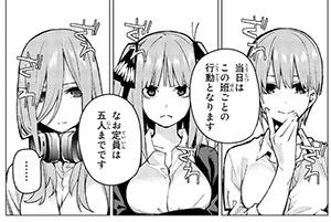 五等分の花嫁(10) より 虎視眈々と同じ班を狙う姉妹たち
