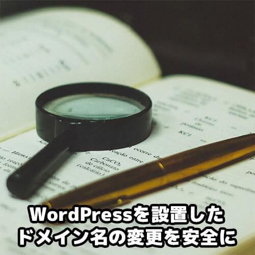 WordPressのドメイン名変更