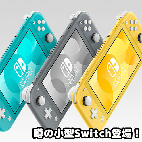 Nintendo Switch Lite登場