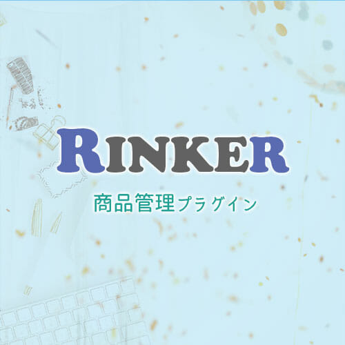 商品リンク管理プラグインRinker(リンカー)