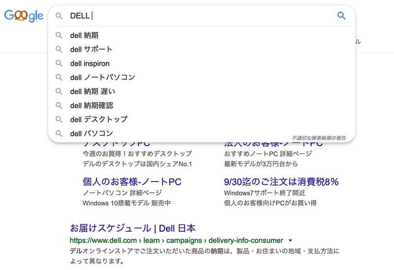 DELL 納期 のGoogle サジェスト