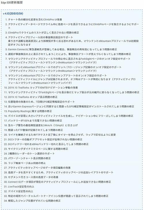 Edge530 バージョン4.10更新内容