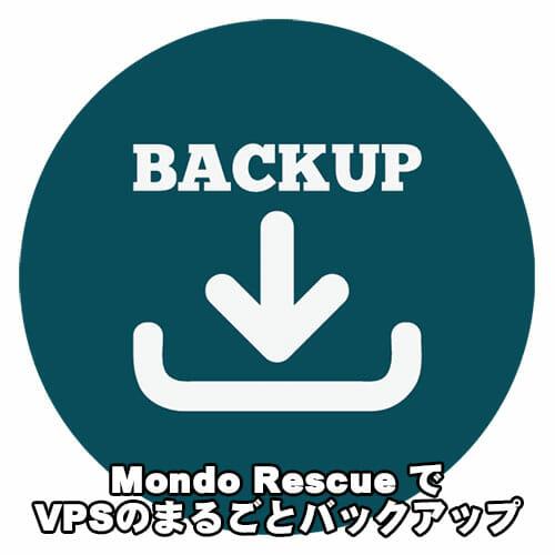 Mondo Rescure バックアップ