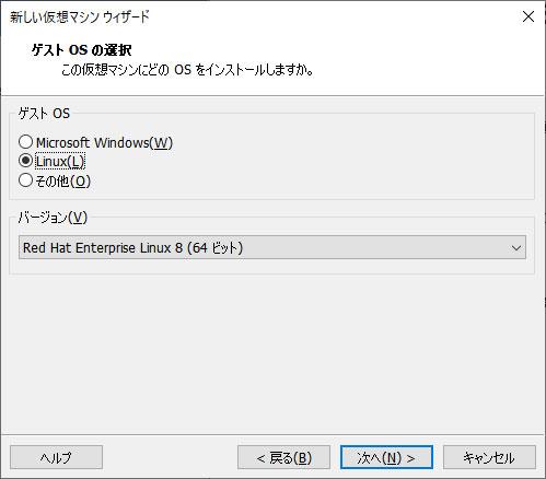 ゲストOSのタイプはLinuxを選択
