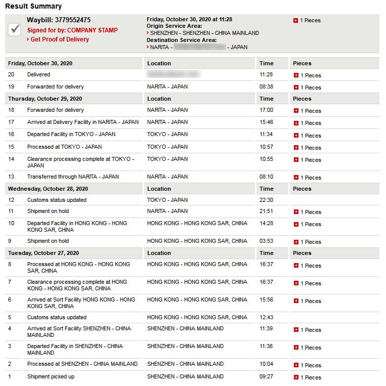 DHL のサイトでの追跡状況