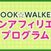 BOOK☆WALKERコインアフィリエイトプログラム | 電子書籍ストア-BOOK☆WALKER