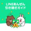 LINEあんぜん引き継ぎガイド|LINE