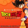 ドラゴンボール Z KAKAROT | バンダイナムコエンターテインメント公式サイト